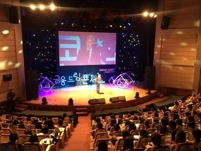 미래에셋대우, 제18회 금융드림콘서트 개최