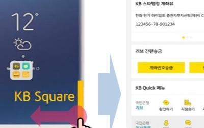 KB금융, 삼성전자와 손잡았다…금융 특화 스마트폰 출시