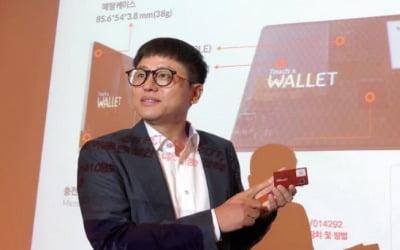 케이사인, 국내 최초 '지문인증 가상화폐 지갑' 출시