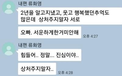 엘제이가 직접 공개한 #류화영 #2년열애 #다툼