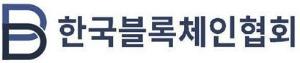 블록체인협회 'K-블록체인2018' 콘퍼런스 개최…30일 코엑스