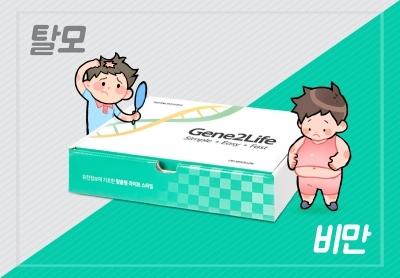 바이오니아, 개인 맞춤형 유전자검사 할인행사 진행