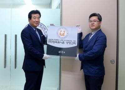 한국유니온제약, 바이오의약품 연구개발 자회사 설립
