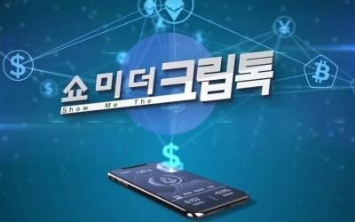 가상화폐 전문가들의 유튜브 채널 '쇼미더 크립톡' 오픈