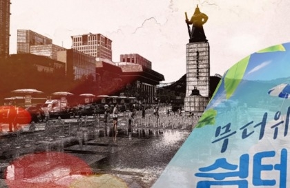 """""""무더위 쉼터 찾아갔다가…"""" 망신 당한 20대 청년"""