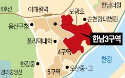 """한남3구역 '계획변경안' 승인 """"하반기 사업시행 인가 신청"""""""