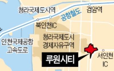 인천 '루원시티' 첫 주상복합 건설 승인