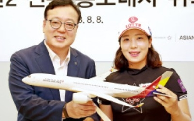 아시아나, 골퍼 김지현 홍보대사 위촉