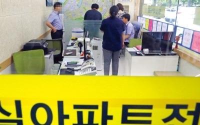잠실 현장 단속 '정보 샜나'… 중개업소 30여곳 문 닫아