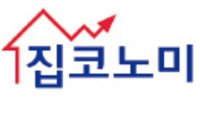 [모십니다] 제1회 한경 집코노미 '부동산 콘서트' 개최