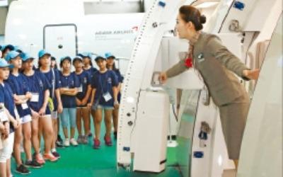 아시아나항공, 초등학생 대상 '항공교실'