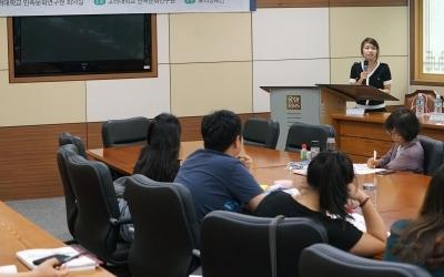 포니정재단, 고려대 민족문화연구원 주최 한국학 아카데미 후원