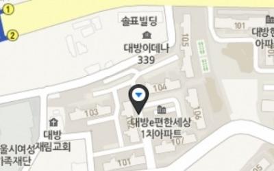 [얼마집] 대방역 5분 거리, 전용 84㎡ 단일형 '대방e-편한세상1차'
