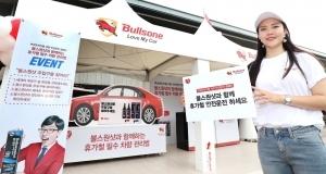 불스원, 여성 위한 안전운전 캠페인 전개