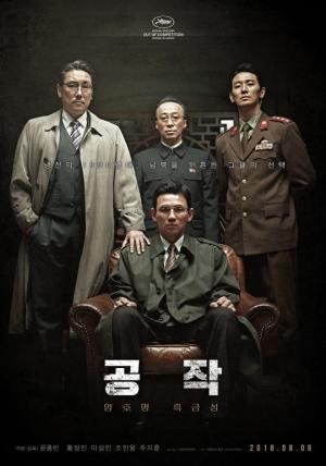 '공작' 300만 돌파, 박스오피스 1위 '굳건'...韓영화 3파전