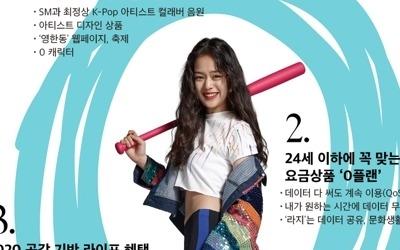 'TTL 신화 잇는다'… SK텔레콤, 1020 브랜드 '영' 출시