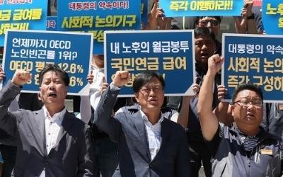 """국민연금 왜 강제로 떼어가나… 헌재 """"위헌 아니다"""" 결정 전례"""