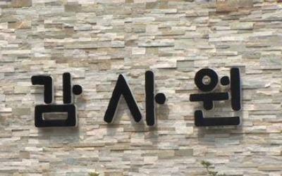 """감사원 """"공무원연금공단, 세종시 임대주택 임의로 배정"""""""