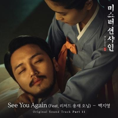 백지영, '미스터션샤인' 몰입도 높인 보이스…음원차트 1위