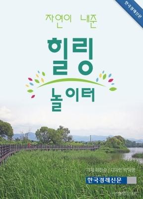 (카드뉴스) 자연이 내준 '힐링 놀이터'