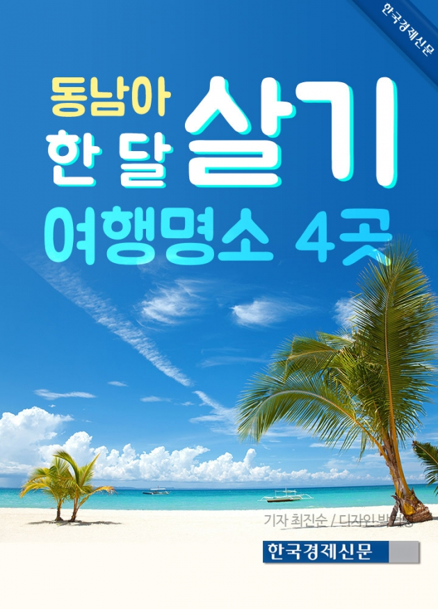 (카드뉴스) 동남아 '한 달 살기' 여행명소 4곳