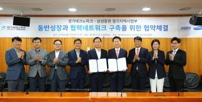 삼성증권, 경기테크노파크와 유망 벤처기업 육성 업무협약