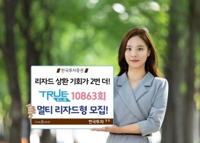 한국투자증권, '멀티 리자드형 TRUE ELS 10863회' 모집