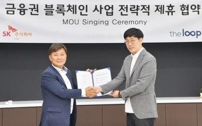 SK㈜ C&C, 토종 블록체인 아이콘과 금융 신시장 창출 협력