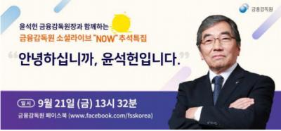 윤석헌, 추석 앞두고 금감원 소셜라이브로 소통 나선다