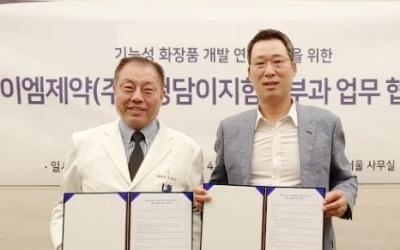케이엠제약, 청담 이지함피부과와 화장품 개발 MOU 체결