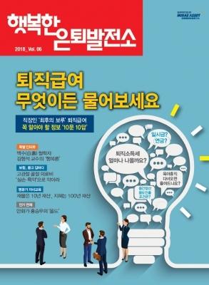 미래에셋은퇴연구소, '행복한 은퇴발전소' 6호 발간