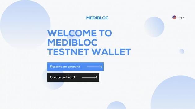 메디블록, 의료정보 관리 최적화된 테스트넷 출시