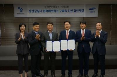 삼성증권, 법인 자산관리 확대…경기벤처협회와 MOU