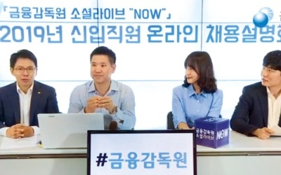'신의 직장' 한국은행·금융감독원, 입사 바늘구멍 뚫어라