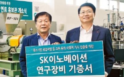 SK이노베이션, 서울대에 3억원대 바이오장비 기증