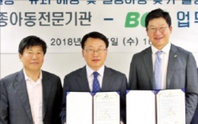 BGF '실종유괴 예방 업무협약'