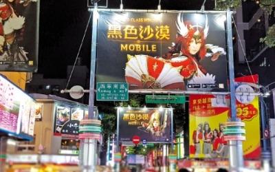 K게임 대만서 눈부신 성과… 중국 대신할 '전략적 시장'으로 급부상