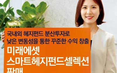 미래에셋대우, 한국형 헤지펀드에 분산투자… 안정적 수익 강점