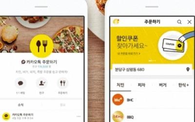 카톡으로 동네 중국집 음식도 주문… 떨고 있는 배달앱 '3강'