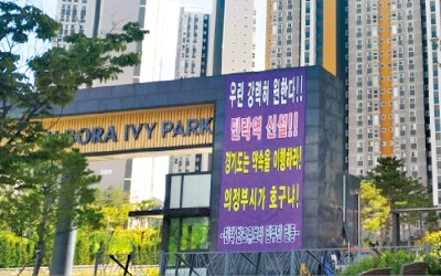 '교통 호재' 의정부·남양주, 아파트·오피스텔 봇물