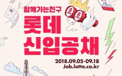 10일 '롯데월드타워'에 롯데 45개 계열사 채용담당자 다 모인다