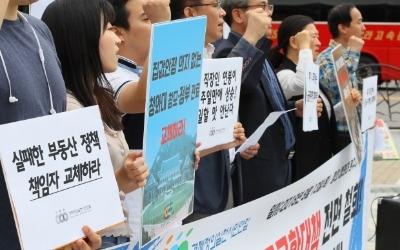"""시민단체 """"부동산 보유세 올리고 공시가격 현실화해야"""""""