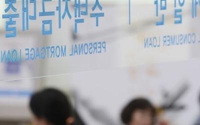 금융안정 '노란불'… 2년 반 만에 '주의' 단계 근접