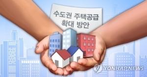 '주택공급 늘린다' 노선바꾼 정부, 이젠 3기 신도시 4∼5곳