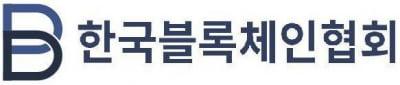 한국블록체인협회, ICO·거래소 통합 가이드라인 제안