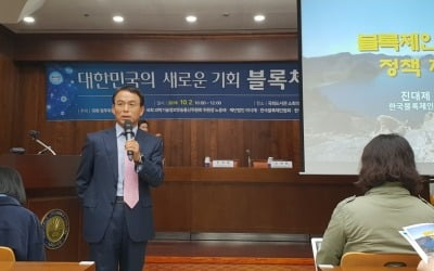 """블록체인협회들 """"데이터시대 열 블록체인…가이드라인 만들자"""""""
