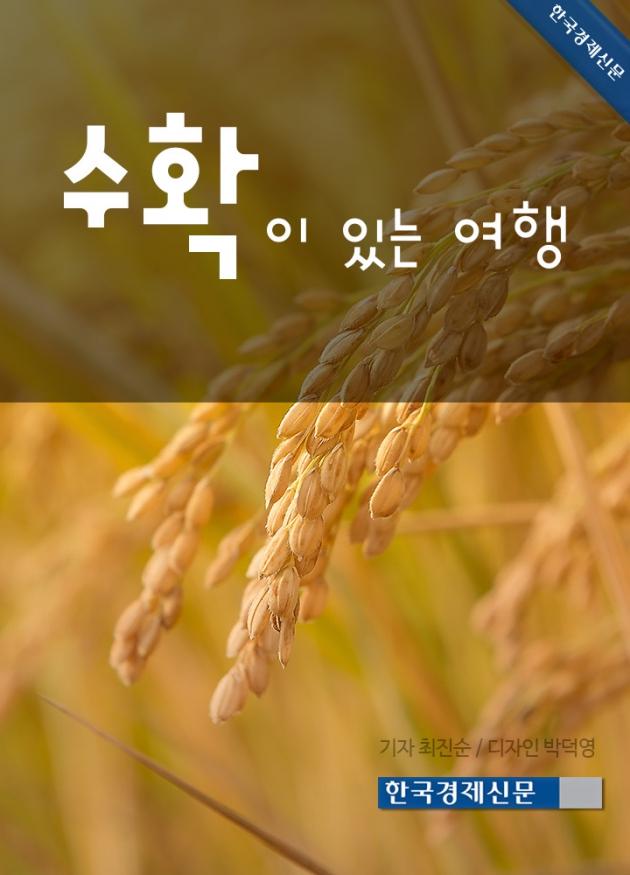 (카드뉴스) 수확이 있는 여행