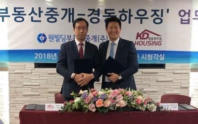 원빌딩-경동하우징, 꼬마빌딩 리모델링 사업 손잡았다