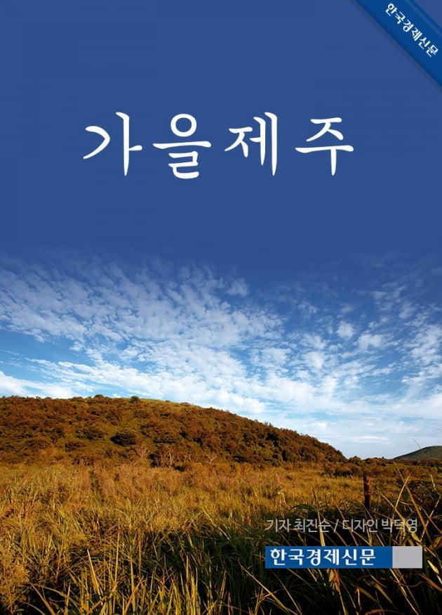 (카드뉴스) 가을 제주