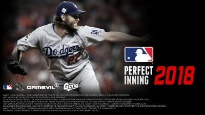 MLB '모바일 게임'…포스트 시즌 힘입어 인기